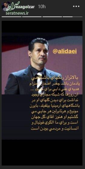 عکس/ واکنش گلزار به تمسخر رکورد علی دایی توسط مجری تلویزیون