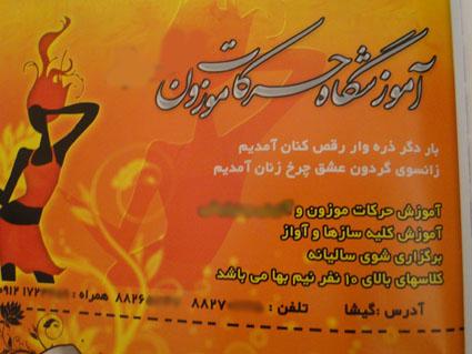ادرس کلاس رقص در تهران