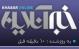 همصدایی رسانه منسوب به لاریجانی با ضد انقلاب!