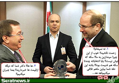 بگومگو/فتوکاتور های طنز سیاسی از حضور محمدباقر قالی باف،شهردار تهران در ویتنام