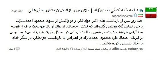 38937 775 خانه نشینی دوباره احمدی نژاد ؛ شایعه یا واقعیت؟!!!