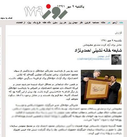 38968 428 خانه نشینی دوباره احمدی نژاد ؛ شایعه یا واقعیت؟!!!