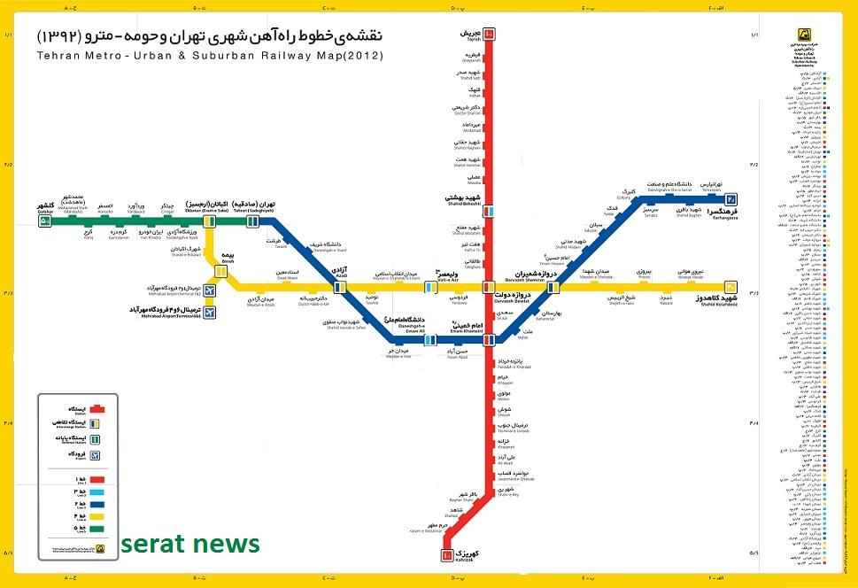 مقایسه مترو ایران با جهان+عکس