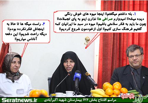 بگومگو/فتوکاتور سیاسی/حضور مرضیه وحید دستجردی در مراسم افتتاح بخش ivf بیمارستان شهید اکبری