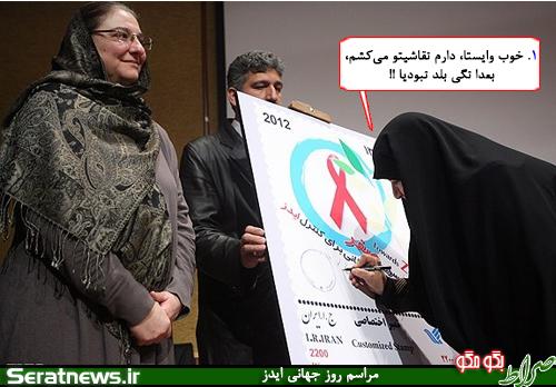 بگومگو/فتوکاتور سیاسی/حضور مرضیه وحید دستجردی در مراسم روزجهانی ایدز