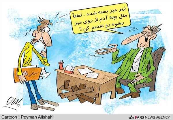 کاریکاتور هزینه درمان کاریکاتور دکتر کاریکاتور پزشکان کاریکاتور پزشک کاریکاتور بیماران سریال مهران مدیری سریال در حاشیه درآمد پزشکان بهترین شغل بازیگران سریال در حاشیه