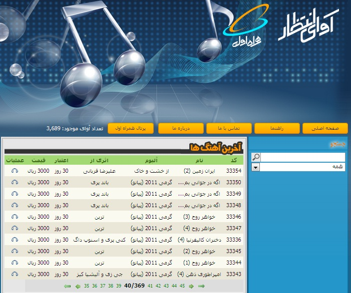 آهنگ پیشواز ایرانسل قلب یخی