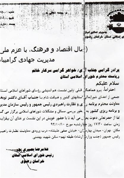 ضیافت شام مقام ارشد دولتی در آستانه انتخابات+سند