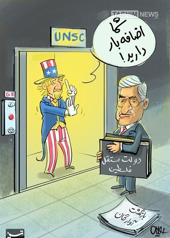 کاریکاتور مقابله آمریکا با فلسطین