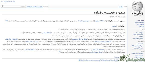 چه کسی صفحه همسر روحانی را حذف کرد؟ +تصاویر