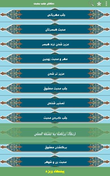 عجیبترین اپلیکیشنهای ایرانی+تصاویر