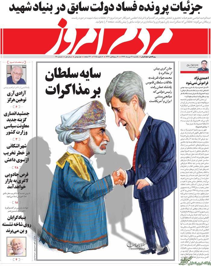 سایه اشتباهی ظریف در یک روزنامه! +عکس
