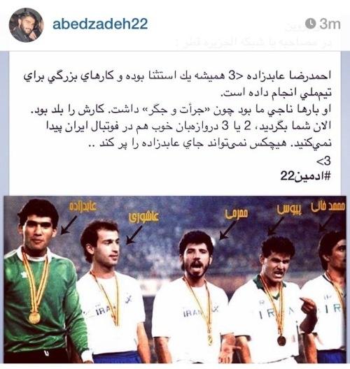نظر امیر عابدزاده درباره پدرش +عکس