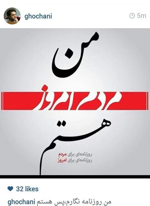 عکس/ شعار محمد قوچانی درفضای مجازی