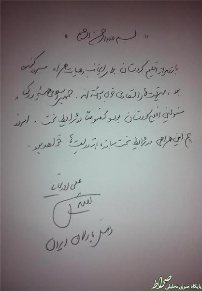 عکس/ خط و امضای علی لاریجانی