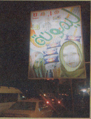 عکس/ بازیگرزن ایرانی روی بیلبورد تبلیغاتی عراق!