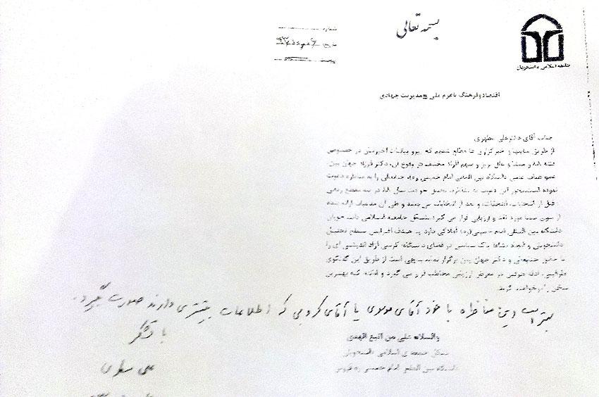 مطهری حاضر به مناظره درباره فتنه نشد +سند