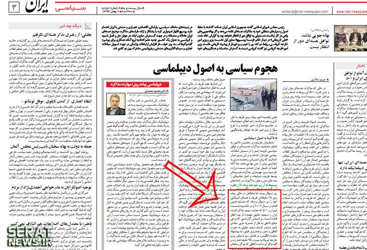رسانه رسمی دولت راستگویان چگونه دروغ گفت؟!