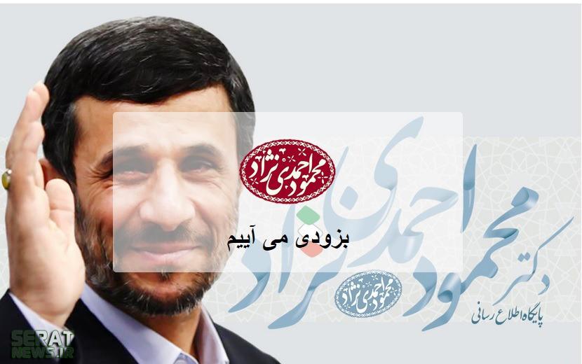 عکس/ سایت احمدینژاد: بهزودی میآییم