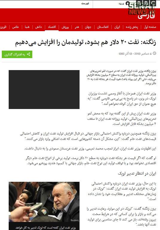 بلایی که شیخ الوزرا بر سر قیمت نفت آورد +نمودار