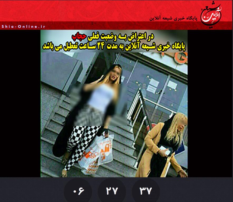تعطیلی 24 ساعته در اعتراض به بدحجابی +عکس