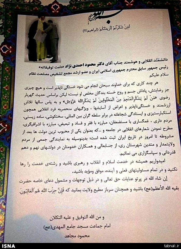 عکس/ دانشمند انقلابی؛ دکتر احمدینژاد