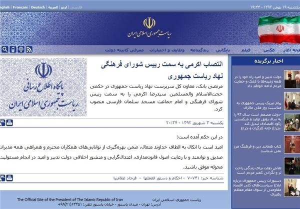 اکرمی «سمت دولتی» ندارد +عکس و سند