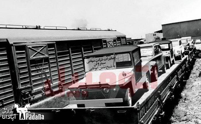 صادرات ژیان ایران به امارات در دهه ۵۰   عکس