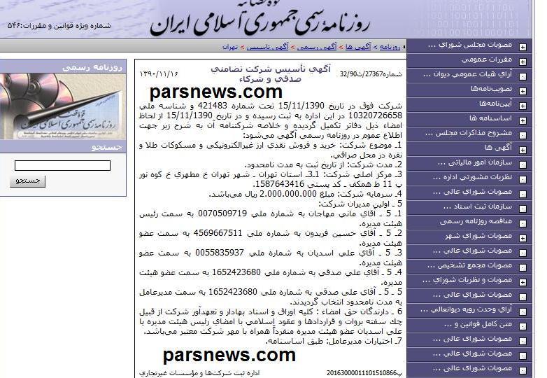 ردپای برادر روحانی در بازار ارز و مسکوکات +سند