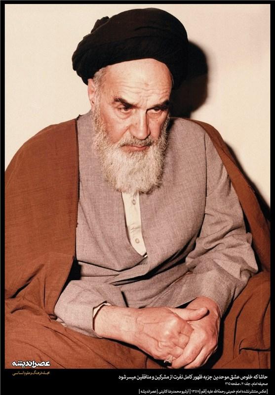 عکسی منتشر نشده از امام خمینی(ره)