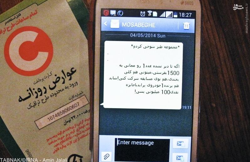 پیامکهایی که آرامش را ازمخاطبان میگیرد +تصاویر