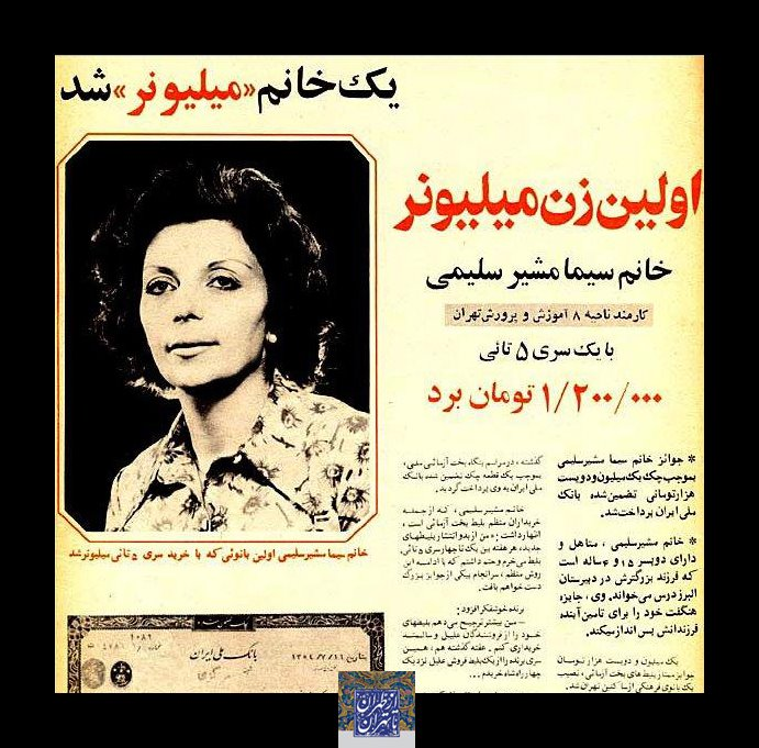 عکس/ اولین زن میلیونر ایرانی