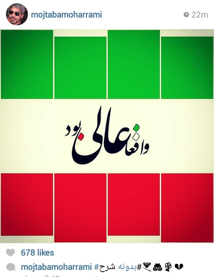 عکس/ واکنش جالب محرمی به باخت ایران