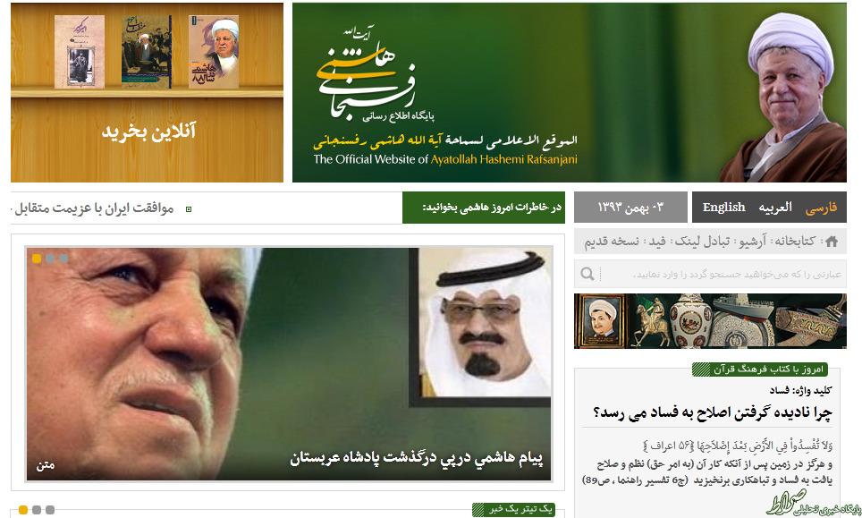 عکس/ سایت هاشمی پس از مرگ عبدالله