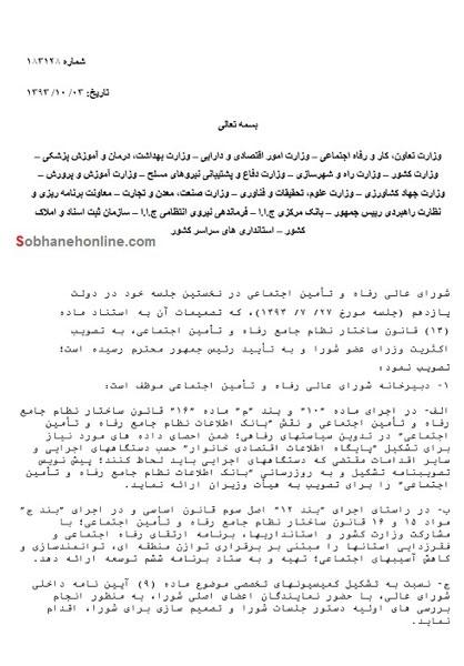 صدور ابلاغیه دولت درباره تشکیل یک پایگاه اطلاعاتی +سند