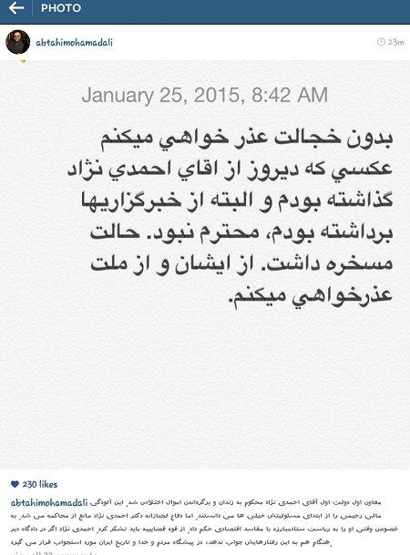 عذرخواهی بدون خجالت ابطحی از احمدینژاد +عکس