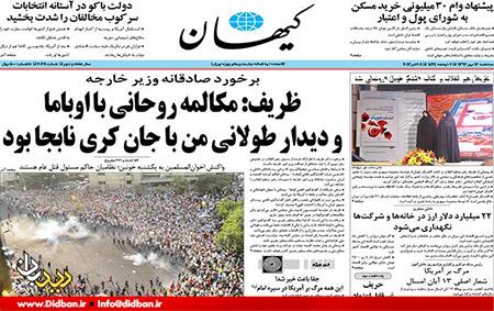 همه تذکرات رهبر انقلاب به دولت روحانی +تصاویر