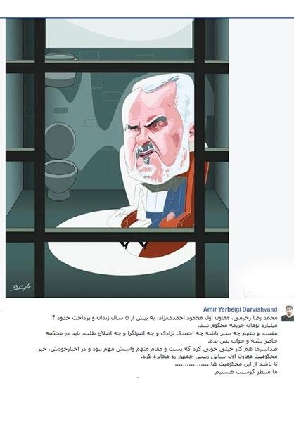 استقبال کاربران از مجازات رحیمی +تصاویر