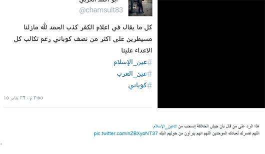 شهرت داعش در توئیتر شکسته شد+تصاویر