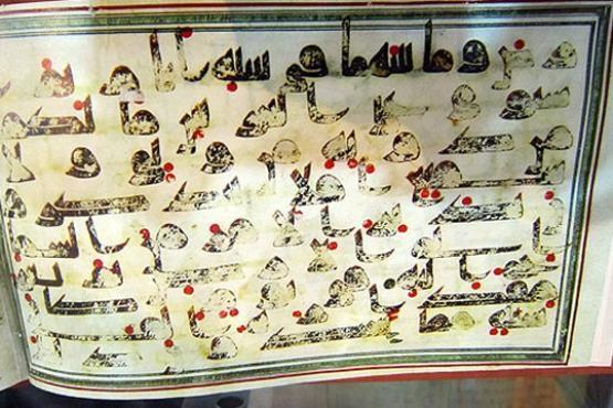 قرآن منسوب به امام حسنعسکری(ع)+عکس