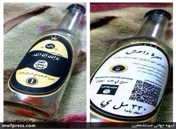 کارخانه آبجو داعش! +عکس