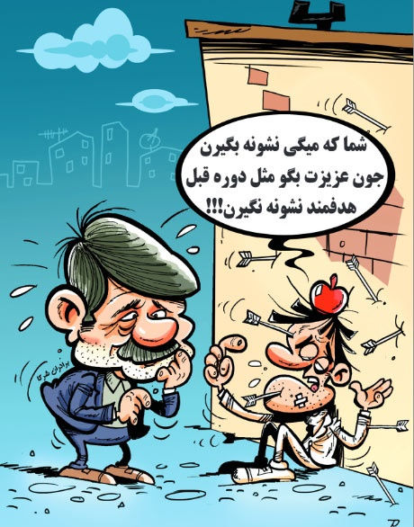 کاریکاتور/ نشانه گیری دولت!
