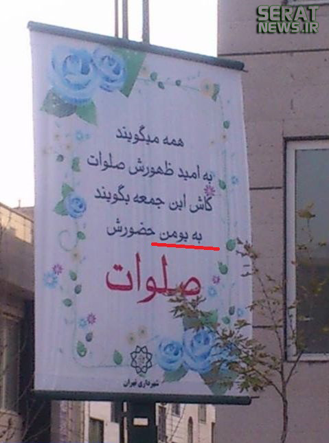 عکس/ اشتباه فاحش در بیلبورد شهرداری