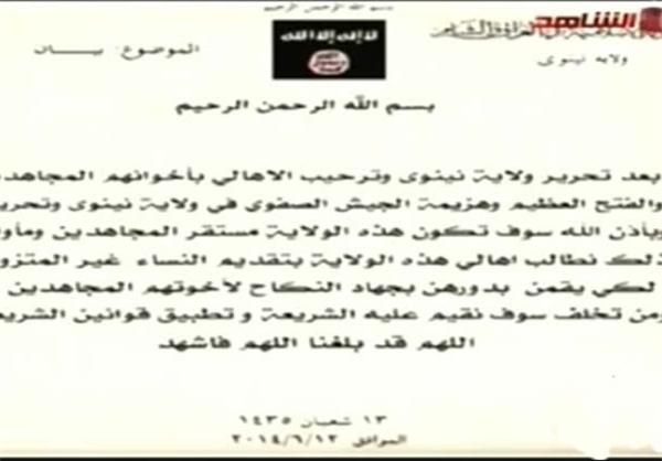 داعش بیانیه جهاد نکاح صادر کرد +عکس