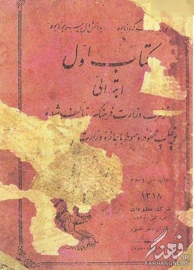 تصاویر/ کتاب فارسی اول ابتدایی 1318