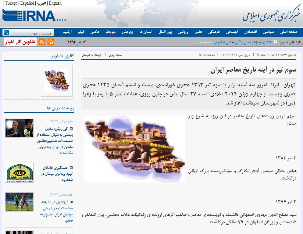 105062 200 حذف سالروز پیروزی احمدینژاد در رسانه دولت