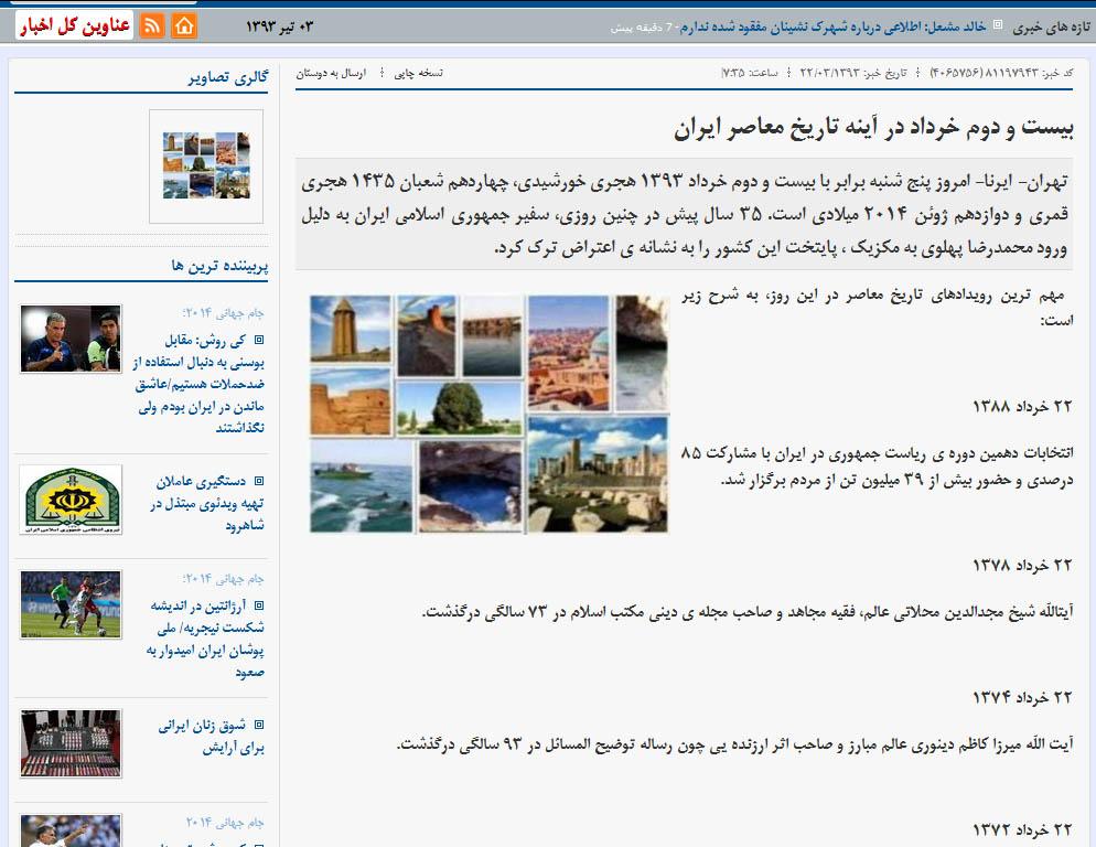 105064 642 حذف سالروز پیروزی احمدینژاد در رسانه دولت