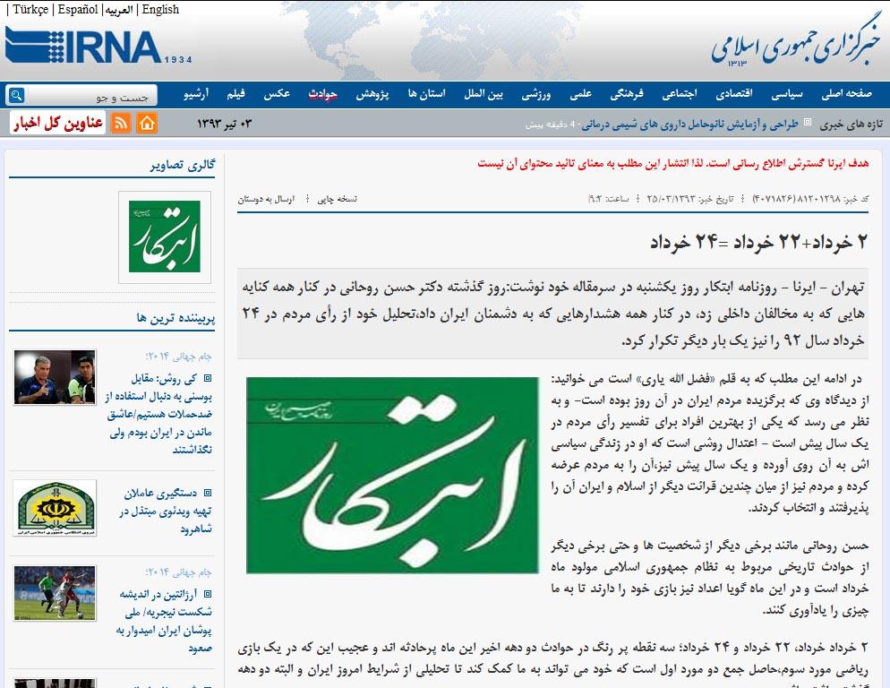 105065 696 حذف سالروز پیروزی احمدینژاد در رسانه دولت