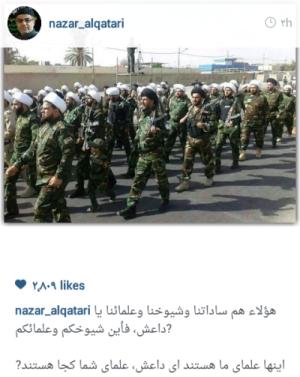 عکس/ سوال مداح مشهور از داعش