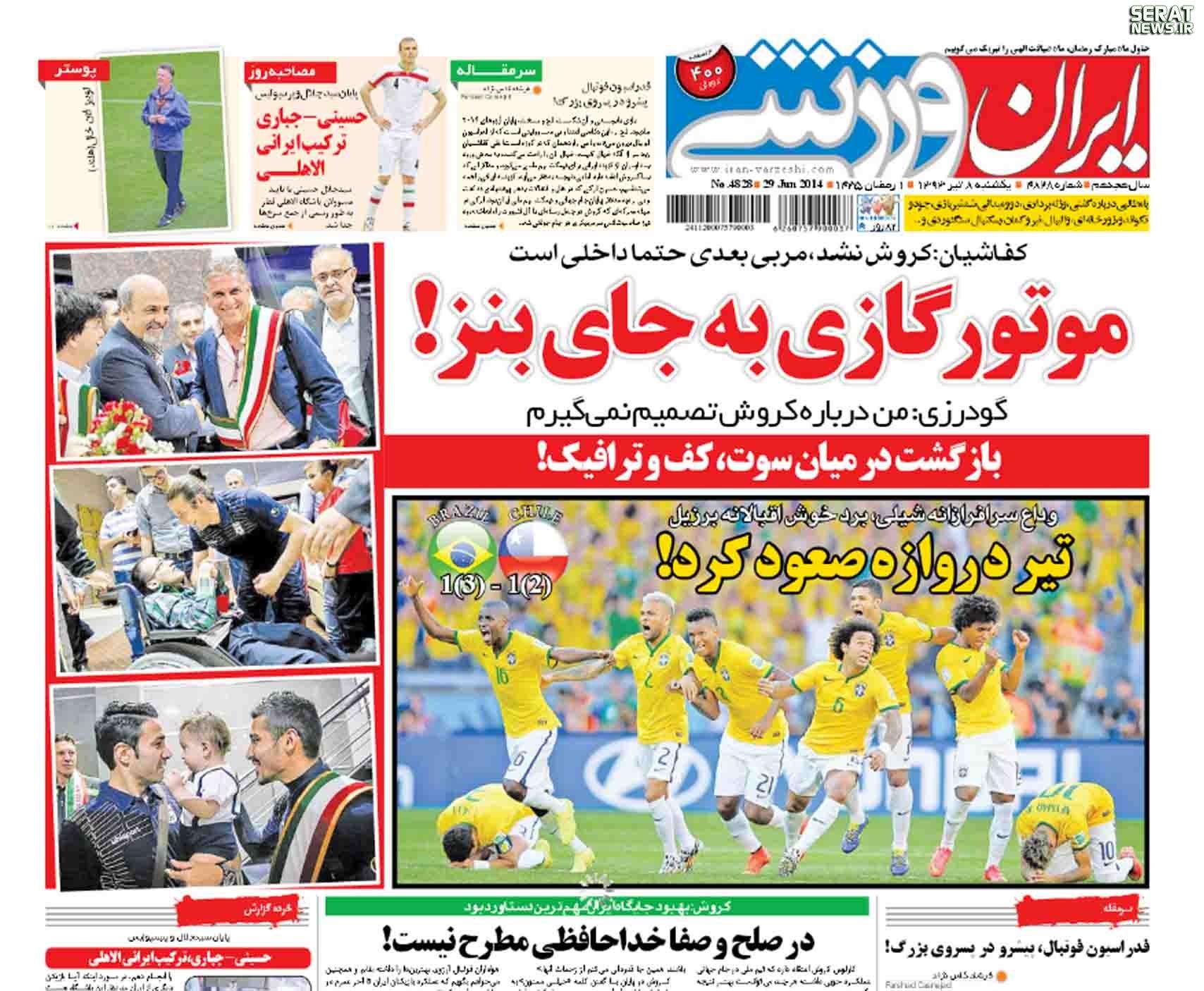 عکس/ توهین روزنامه دولت به مربیان ایرانی